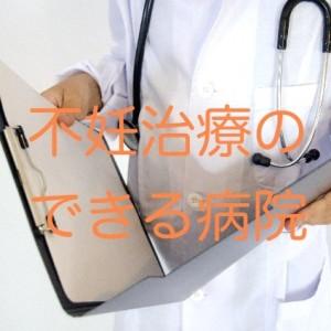 不妊治療のできる病院