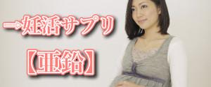 妊活サプリメント 亜鉛