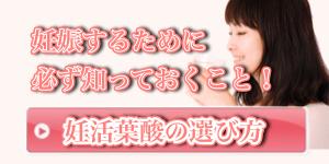 妊活葉酸の選び方