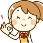 妊活サプリメント【飲みやすさ】