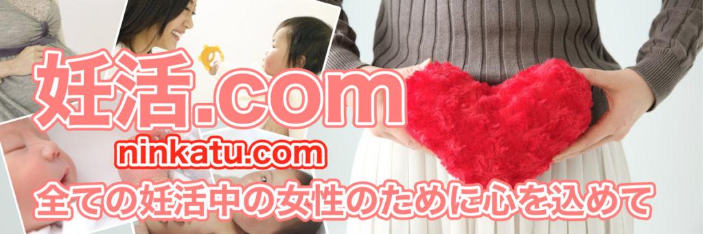 妊活.comは妊活をしている妊娠希望の全ての女性の味方のサイトです。