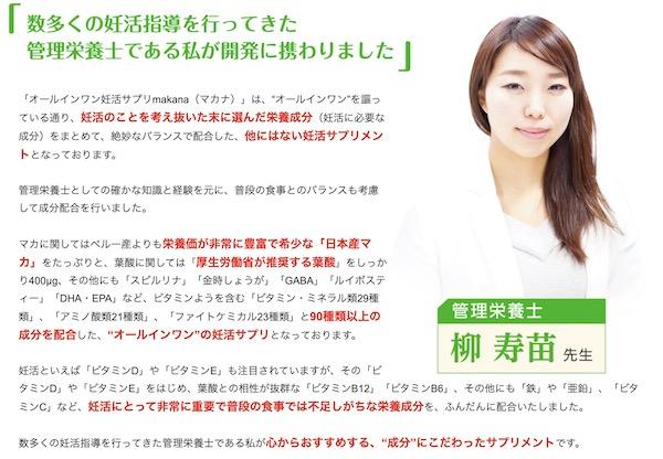 【manaka(マナカ)】は管理栄養士が全面監修