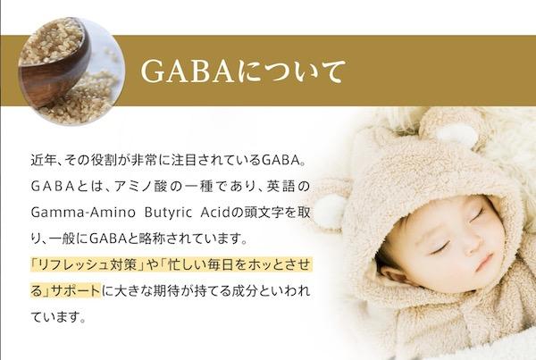 妊活中の女性に必要なGABA