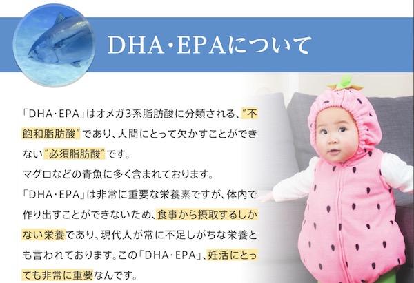 DHA・EPAは妊活中の女性に欠かすことができない成分
