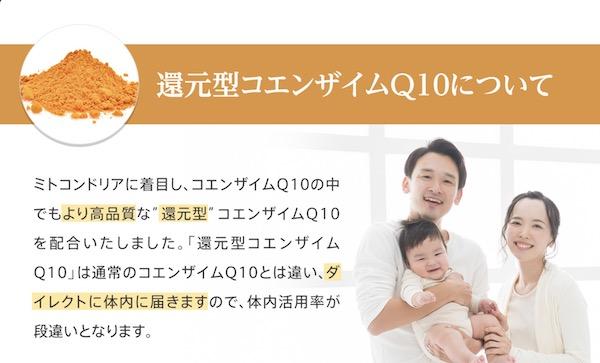 妊活中の女性の強い味方!還元型コエンザイムQ10