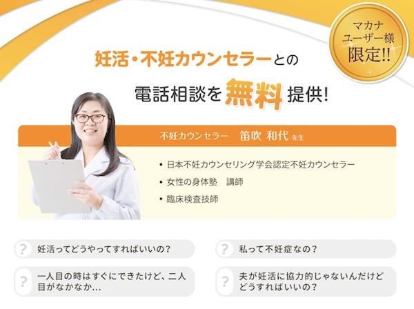 manaka(マナカ)購入者限定妊活・不妊電話カウンセリング