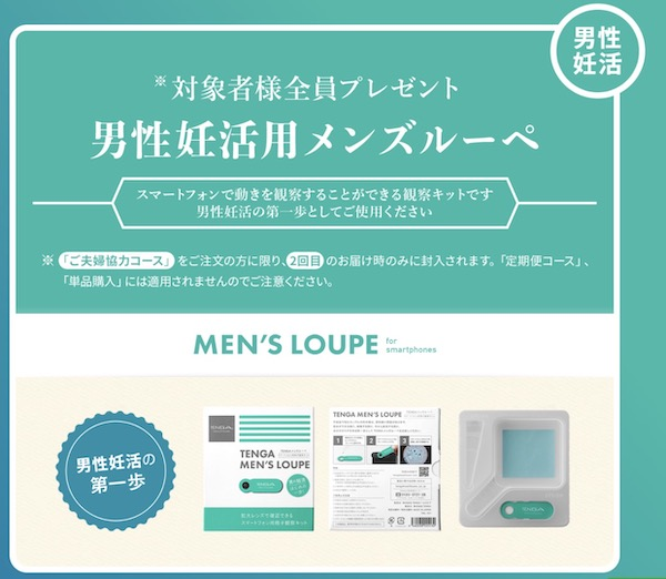 マナカ特典の男性妊活用メンズルーペ