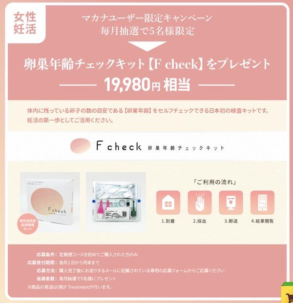 manaka購入者特典の女性用の卵巣年齢チェックキット