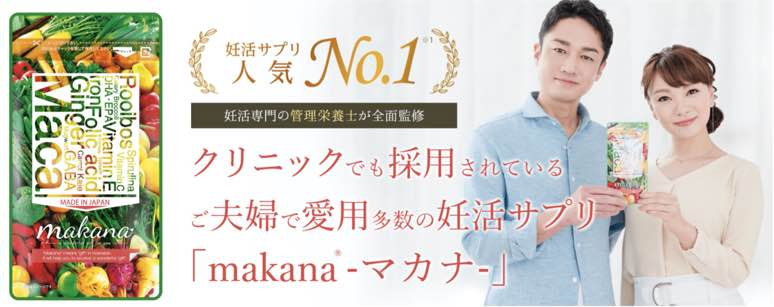 【manaka(マナカ)】妊活オールインワンサプリの特徴