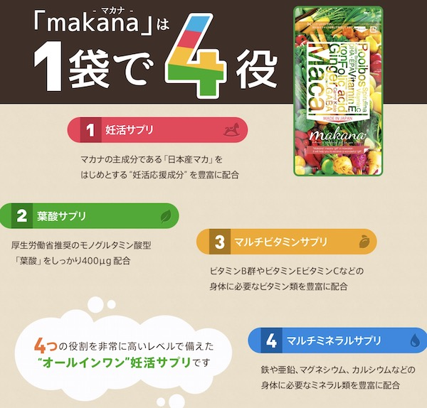 【manaka(マナカ) 】は1袋で4役こなすオールインワン
