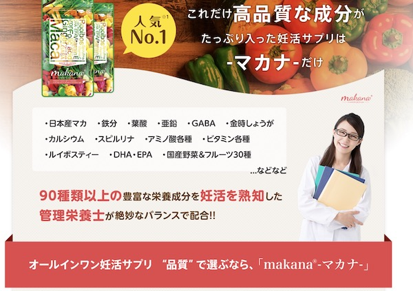 【manaka(マナカ)】は日本産マカや葉酸など、90種類以上を配合している