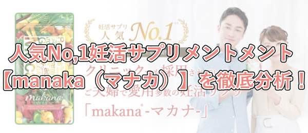 オールインワン妊活サプリ【manaka(マナカ)】の人気を徹底分析!
